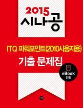 2015 시나공 ITQ 파워포인트(2010 사용자용) 기출문제집(eBook전용)