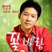[드럼악보]꽃바람-박상철: 꽃바람(2007.04)앨범에 수록된 드럼악보