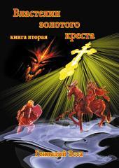 Властелин золотого креста. Книга 2