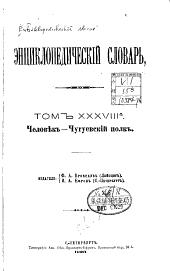 Энциклопедическій словарь: Том 76
