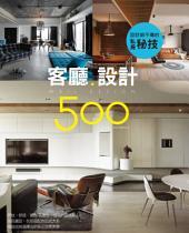 設計師不傳的私房秘技: 客廳設計500