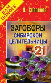 [Вып.] 21. Заговоры сибирской целительницы