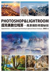 PHOTOSHOP & LIGHTROOM超完美數位暗房: 風景攝影修圖秘技