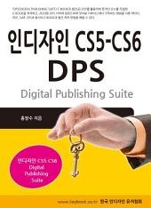인디자인 CS5-CS6 DPS e-Book: InDesign Digital Publishing Suit