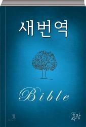 하사람성경 새번역
