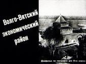 Волго-Вятский экономический район (Диафильм)