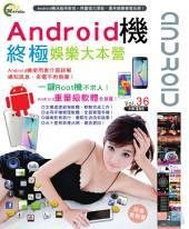 Android機終極娛樂大本營