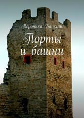 Порты и башни