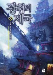 광휘의 제국 8(완결)