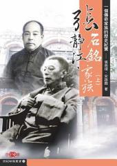 張靜江、張石銘家族: 一個傳奇家族的歷史紀實(上)、(下)