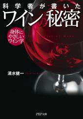 科学者が書いた ワインの秘密: 身体にやさしいワイン学