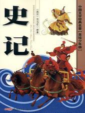 中国文学经典名著(美绘少年版)?史记