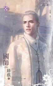 國師(下)~陰陽 卷十二: 禾馬文化珍愛晶鑽系列128