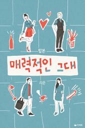 [합본] 매력적인 그대 (전2권/완결)