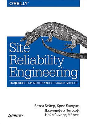 Reliability Engineering