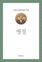 이광수 문학전집 수필 28- 병정