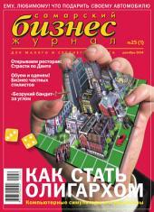 Бизнес-журнал, 2004/25: Самарская область