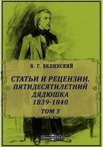 Полное собрание сочинений Пятидесятилетний дядюшка. 1839-1840