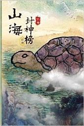 (繁)暗行御史的崛起 《卷三》: 山海封神榜 前傳 (Traditional Chinese Edition)