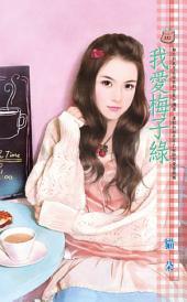 我愛梅子綠: 禾馬文化甜蜜口袋系列523