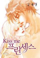 Kiss me 프린세스 (키스미프린세스): 54화