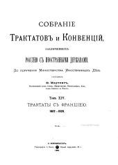 Recueil des traités et conventions: conclus par la Russie avec les puissances étrangères, Volume14
