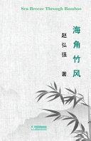 Sea Breeze Through Bamboo