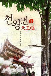 [세트]천왕번(전6권,완)