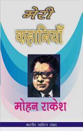 मेरी कहानियाँ-मोहन राकेश (Hindi Sahitya): Meri Kahaniyan-Mohan Rakesh (Hindi Stories)