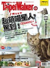 Taipei Walker 228期 4月號: 貓奴們尖叫吧:MEOW~超萌喵星人,駕到