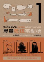 Kurosagi Corpse Delivery Service Volume 1