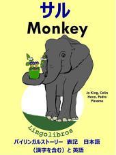 サル - Monkey: バイリンガルストーリー表記 日本語(漢字を含む)と 英語