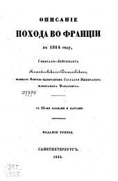 Описание похода во Франции в 1814 году