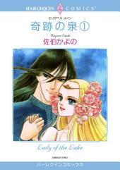 奇跡の泉 1巻: ハーレクインコミックス