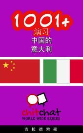 1001+ 演习 中国的 - 意大利