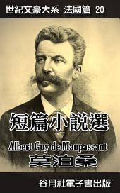 莫泊桑短篇小說選: 世紀文豪大系法國篇 - 莫泊桑