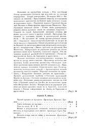 Странник: Том 5,Выпуски 1-3