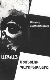 Աբկայ. մեռնելու պարունակները: Abcai: Circles of Dying