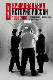 Криминальная история России. 1995–2001. Курганские. Ореховские. Паша Цируль