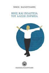 ΒΙΟΣ ΚΑΙ ΠΟΛΙΤΕΙΑ ΤΟΥ ΑΛΕΞΗ ΖΟΡΜΠΑ: ZORBA THE GREEK