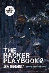 해커 플레이북 2: 칼리 리눅스를 이용한 모의 침투 2ROUND