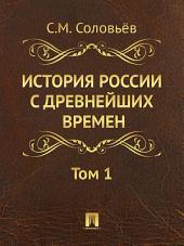 История России с древнейших времен: Том 1