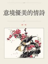 意境優美的情詩(繁體中文版): Classic Chinese Poetry