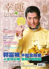 幸運雜誌 2016年2月號 No.69: 郭富城 不輕言放棄