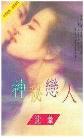 神秘戀人: 禾馬珍愛小說531