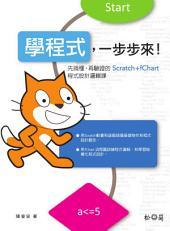 學程式,一步步來!: 先搞懂,再驗證的Scratch+fChart程式設計邏輯課