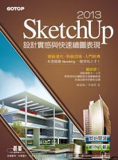 SketchUp 2013設計實感與快速繪圖表現(電子書)