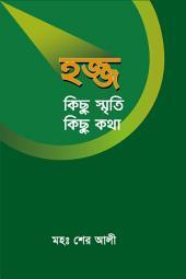 হজ্জ কিছু স্মৃতি কিছু কথা / Hajj kichu smrity kichu kotha (Bengali)