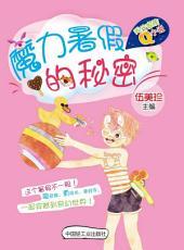 阳光家族Q小说:魔力暑假的秘密