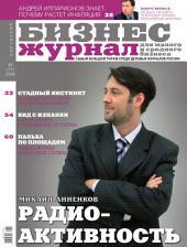 Бизнес-журнал, 2008/02: Кировская область
